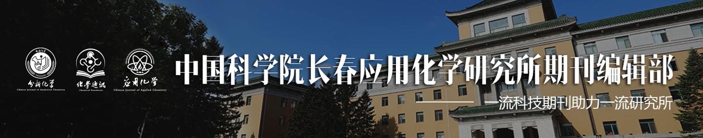 中科院长春应化所 Logo